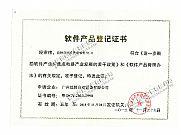 印刷机软件产品登记证书