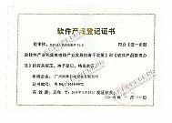 贴片机软件产品登记证书