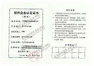 软件企业认定证书副本2014