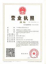 广州煌牌自动设备有限公司营业执照